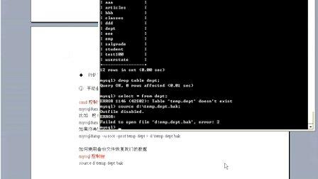 传智播客PHP教程php.itcast.cn-Mysql优化12 定时维护(一)