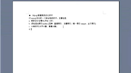 传智播客PHP教程php.itcast.cn-Mysql优化01 关键技术