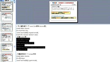传智播客PHP教程php.itcast.cn-Mysql优化11 优化诀窍(二)