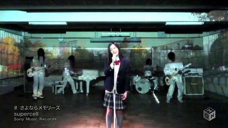 【MV】Supercell - さよならメモリーズ