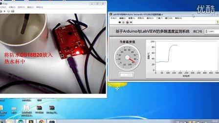 基于<font style='color:red;'>arduino</font>与LabVIEW的温度监测系统设计