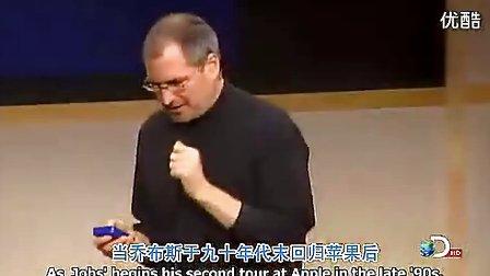 视频课堂:乔布斯演讲 如何改变世界