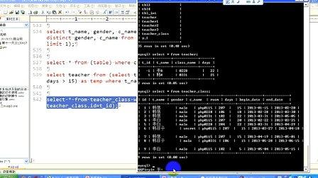 传智播客PHP培训 韩忠康 PHP视频教程 Mysql 第27讲 子查询(3)