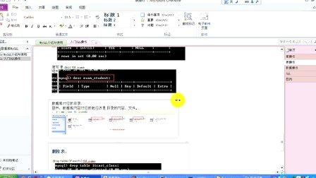 传智播客PHP培训 韩忠康 PHP视频教程 Mysql 第05讲 表的crud