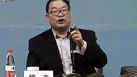 《中国宏观经济发展趋势分析》上 --  魏杰