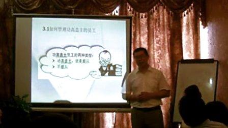SM超级管理者——问题员工的管理01(许辰老师)