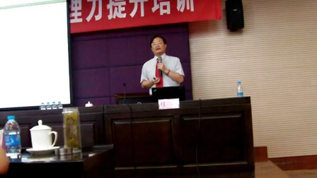 付祥老师--剪切天津邮储高管课堂