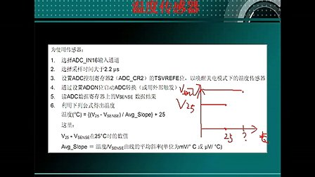 55--内部温度传感器实验--刘凯老师STM32培训视频
