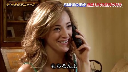 ザ!世界仰天ニュース 動画   ドロ沼の遺産争いSP! 9月4日