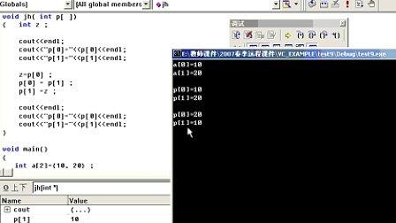 哈工大Visual C++语言<font style='color:red;'>程序设计</font>第14讲