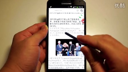 三星Galaxy Note3国行版深度测评(上期+下期)