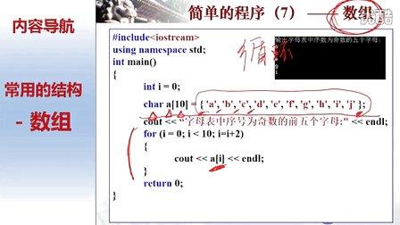 北京大学程序设计实习8 - 7-快步走进C程序<font style='color:red;'>之三</font>