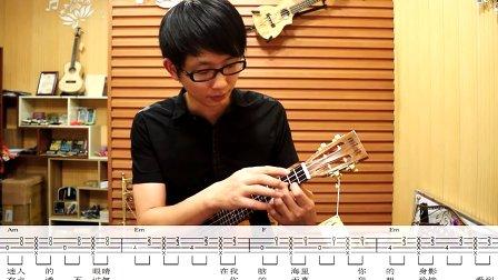【小鱼吉他屋】庾澄庆 情非得已 尤克里里ukulele完整弹唱教学