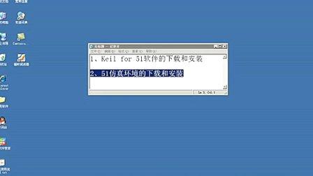 刘凯老师一周搞定系列之51单片机第1讲(上)_环境<font style='color:red;'>安装</font>与配置