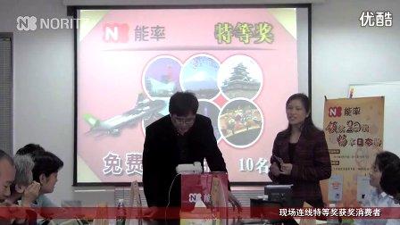 """视频: 能率""""领航20载 畅享日本游""""现场抽奖 20131102"""