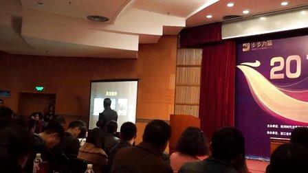 20131120曹嘉飞在卓越管理高峰论坛发表《向下管理的七个路标》