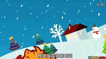 Jingle Bells 圣诞节歌曲 铃儿响叮当