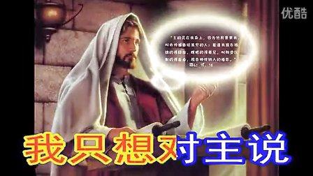 基督教歌曲-无怨无悔跟主走