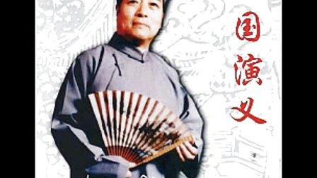 袁阔成评书 三国演义001回-鞭督邮刘备走代州