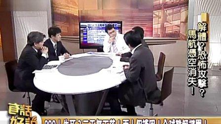 挑战新闻20140310 马航MH370人间蒸发!北韩
