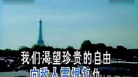 法国国歌马赛曲