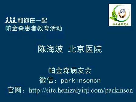 4.11患者活动:帕金森病治疗再认识-陈海波(卫生部北京医院)