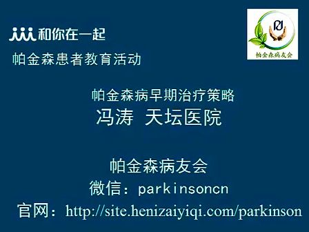 4.11患者活动:帕金森病患者的前期治疗方案选择-冯涛(北京天坛医院)