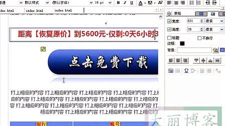 第15课 给网页插入时间倒计时