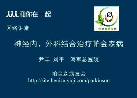 帕金森门诊神经内外科治疗(讲座)——海总尹丰、刘平