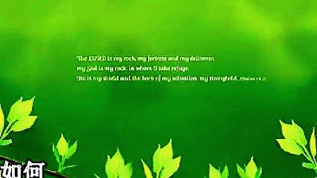 基督教歌曲灵歌赞真爱 基督歌赞美诗歌1300首642首用灵歌唱图片
