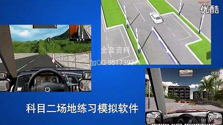 2013新驾规学车视频教程科目二连续弯道S路操作技巧方法图解_高清-