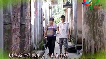 2014恩平市创文宣传片