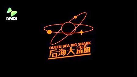 2014北京迷笛音乐节「后海大鲨鱼」