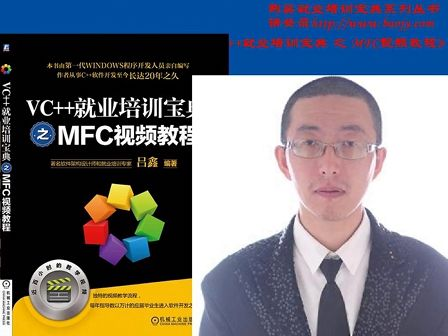 VC++就业培训宝典之MFC视频教程第一章VC环境介绍(1-1)