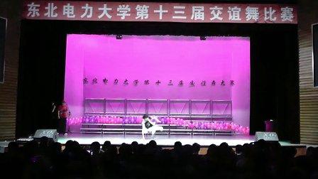 东北电力大学第十三届交谊舞大赛