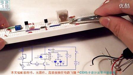 电路飞翔电子<font style='color:red;'>设计</font>从零开始 12光控电路