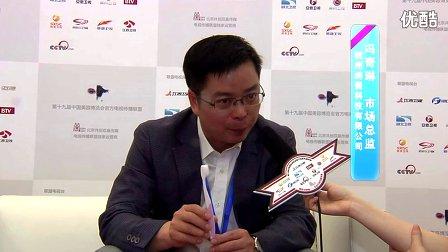 纳美科技市场总监冯奇琳19届中国美容博览会专访