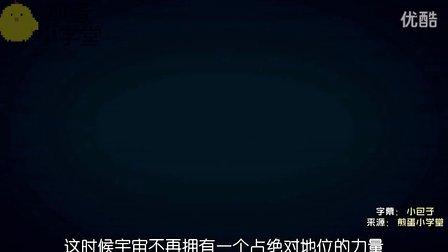 [中文字幕]小学堂:万物之源 宇宙大爆炸