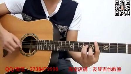 吉他教学 吉他弹唱自学入门教程 有没有一首歌会让你想起我 六线谱视