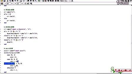 MATLAB基础视频05 MATLAB程序控制结构_4