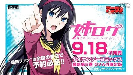 【PV】姐姐的妄想日记OVA(5卷特別版)