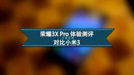 荣耀3X Pro 全面体验测评 对比小米3