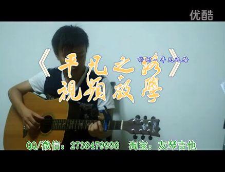 平凡之路吉他弹唱教学吉他谱友琴吉他后会无期