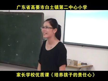 《培养孩子的责任心》-2014.7肇庆高要二小白土学长安吗好图片