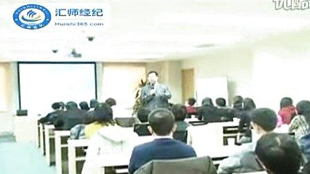 汇师经纪--商务礼仪培训专家赵鸿渐老师