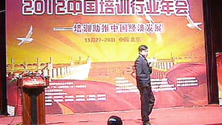 汇师经纪--中国培训行业年会—中国好课程-赵明哲讲师