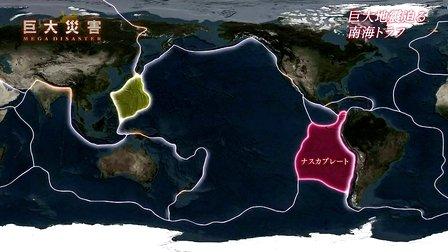 TAMORI_SP「巨大地震_見えてきた脅威のメカニズム」_-14_09_20-