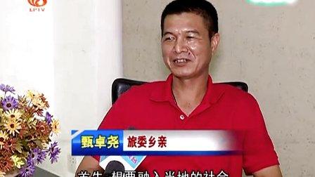 恩平电视台《侨情传真》甄卓尧:委国首位国家特别贡献奖华人