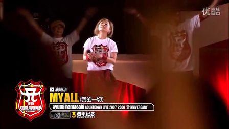 【韩宇森字幕男】濱崎歩 - MY ALL LIVE from COUNTDOWN LIVE 2007-2008(音樂現場/中日字幕)