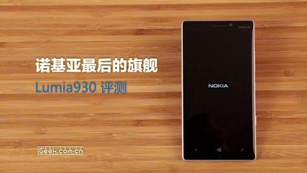 Lumia930评测 诺基亚最后的旗舰